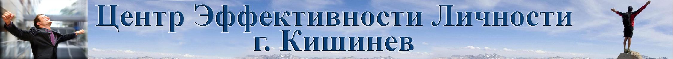 Центр эффективности личности г Кишинев